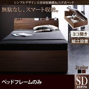 【組立設置費込】 収納ベッド セミダブル 横開き 深さラージ 【フレームのみ】 フレームカラー:ブラック  シンプルデザイン大容量収納跳ね上げ式ベッド Novia ノービア - 拡大画像