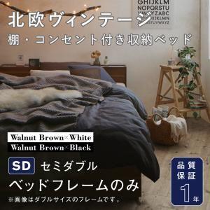 収納ベッド セミダブル  【フレームのみ】 フレームカラー:ウォルナット×ホワイト  北欧ヴィンテージ 棚・コンセント付き収納ベッド Equinox イクイノックス - 拡大画像