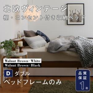 収納ベッド ダブル  【フレームのみ】 フレームカラー:ウォルナット×ホワイト  北欧ヴィンテージ 棚・コンセント付き収納ベッド Equinox イクイノックス - 拡大画像