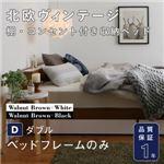 収納ベッド ダブル  【フレームのみ】 フレームカラー:ウォルナット×ブラック  北欧ヴィンテージ 棚・コンセント付き収納ベッド Equinox イクイノックス
