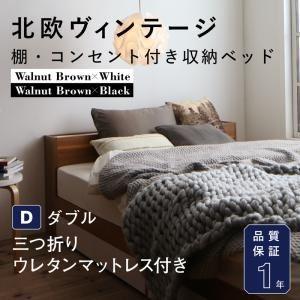 収納ベッド ダブル  【三つ折りウレタンマットレス付】 フレームカラー:ウォルナット×ブラック  北欧ヴィンテージ 棚・コンセント付き収納ベッド Equinox イクイノックス - 拡大画像
