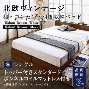 《収納ベッド》 Equinox イクイノックス