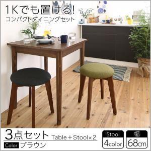 ダイニングセット 3点セット(テーブル+スツール2脚) テーブルカラー:ブラウン  スツールカラー:アイボリー2脚 1Kでも置ける横幅68cmコンパクトダイニングセット idea イデア - 拡大画像