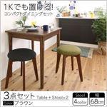 ダイニングセット 3点セット(テーブル+スツール2脚) テーブルカラー:ブラウン  スツールカラー:パープル2脚  1Kでも置ける横幅68cmコンパクトダイニングセット idea イデア