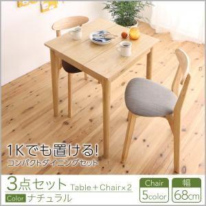 ダイニングセット 3点セット(テーブル+チェア2脚) テーブルカラー:ナチュラル  チェアカラー:アイボリー1脚+ブラウン1脚  1Kでも置ける横幅68cmコンパクトダイニングセット idea イデア - 拡大画像