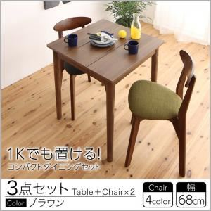 ダイニングセット 3点セット(テーブル+チェア2脚) テーブルカラー:ブラウン  チェアカラー:アイボリー1脚+ダークグレー1脚  1Kでも置ける横幅68cmコンパクトダイニングセット idea イデア