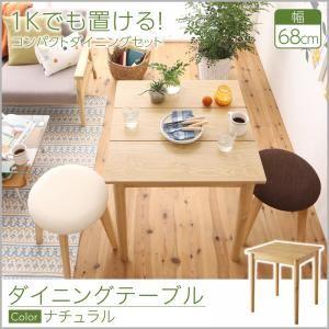 【単品】テーブル  テーブルカラー:ナチュラル  1Kでも置ける横幅68cmコンパクトダイニングセット idea イデア