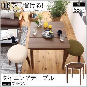 【単品】テーブル  テーブルカラー:ブラウン  テーブルカラー:ブラウン  1Kでも置ける横幅68cmコンパクトダイニングセット idea イデア