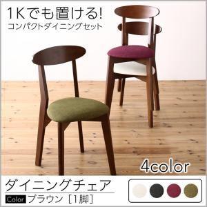 【テーブルなし】 チェア1脚  脚:ブラウン  座面カラー:アイボリー  コンパクトダイニング idea イデア