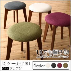 スツール 1人掛け 脚:ブラウン  座面カラー:アイボリー  コンパクトダイニング idea イデア