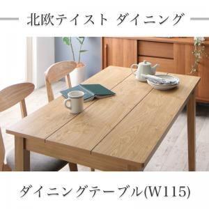 【単品】テーブル 幅115cm テーブルカラー:ナチュラル  テーブルカラー:ナチュラル  北欧テイスト ダイニング Lucks ルクス - 拡大画像