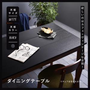 【単品】テーブル 幅115cm テーブルカラー:ブラック×ブラウン  テーブルカラー:ブラック×ブラウン  カフェ ヴィンテージ ダイニング Mumford マムフォード - 拡大画像
