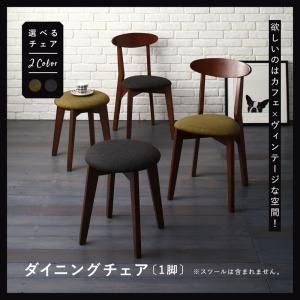 【テーブルなし】 チェア1脚    座面カラー:グリーン  カフェ ヴィンテージ ダイニング Mumford マムフォード - 拡大画像