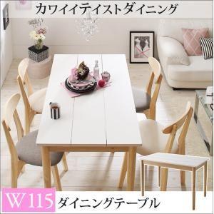 コンパクトダイニングテーブル【Laure】ローレン