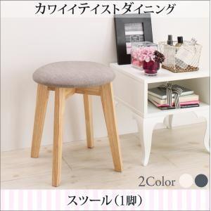 【単品】スツール 1人掛け 座面カラー:ライトグレー  カワイイテイスト ダイニング Lauren ローレン
