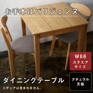 テーブル 幅68cm テーブルカラー:ナチュラル  テーブルカラー:ナチュラル  スクエアサイズのコンパクトダイニングテーブルセット FAIRBANX フェアバンクス - 拡大画像