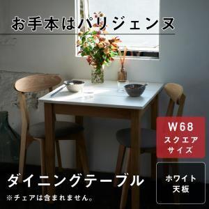 テーブル 幅68cm テーブルカラー:ホワイト×ナチュラル  テーブルカラー:ホワイト×ナチュラル  スクエアサイズのコンパクトダイニングテーブルセット FAIRBANX フェアバンクス - 拡大画像