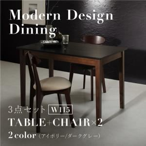 ダイニングセット 3点セット(テーブル+チェア2脚)幅115cm テーブルカラー:ブラック×ウォールナット  チェアカラー:ダークグレー2脚  モダンデザイン ダイニング Worth ワース