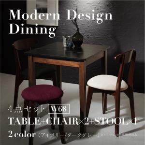 ダイニングセット 4点セット(テーブル+チェア2脚+スツール1脚)幅68cm テーブルカラー:ブラック×ウォールナット  チェアカラー:アイボリー2脚 スツールカラー:ダークグレー1脚 モダンデザイン ダイニング Worth ワース - 拡大画像