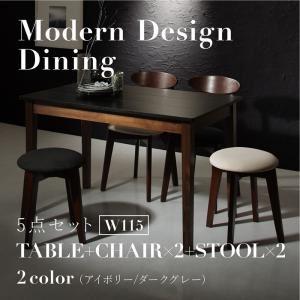 ダイニングセット 5点セット(テーブル+チェア2脚+スツール2脚)幅115cm テーブルカラー:ブラック×ウォールナット  チェアカラー:ダークグレー2脚 スツールカラー:アイボリー2脚 モダンデザイン ダイニング Worth ワース