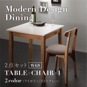 ダイニングセット 2点セット(テーブル+チェア1脚) 幅68cm テーブルカラー:ホワイト×ナチュラル  チェアカラー:アイボリー1脚  モダンデザイン ダイニング Worth ワース