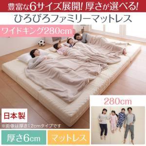 マットレス ワイドK280 厚さ6cm  カラー:アイボリー  豊富な6サイズ展開 厚さが選べる 寝心地も満足なひろびろファミリーマットレス