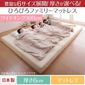 マットレス ワイドK300 厚さ6cm  カラー:アイボリー  豊富な6サイズ展開 厚さが選べる 寝心地も満足なひろびろファミリーマットレス