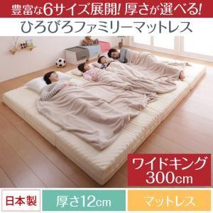 マットレス ワイドK300 厚さ12cm  カラー:アイボリー  豊富な6サイズ展開 厚さが選べる 寝心地も満足なひろびろファミリーマットレス