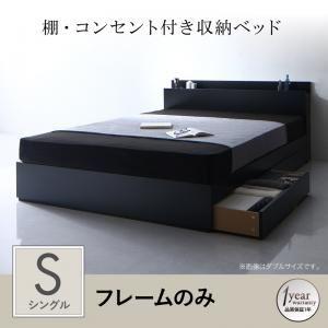 収納ベッド シングル 【フレームのみ】 フレームカラー:ブラック 棚・コンセント付き収納ベッド Umbra アンブラ - 拡大画像
