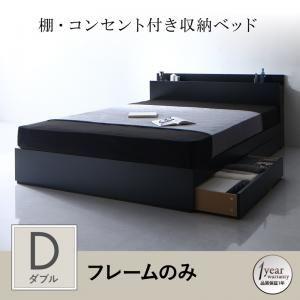 収納ベッド ダブル 【フレームのみ】 フレームカラー:ブラック 棚・コンセント付き収納ベッド Umbra アンブラ - 拡大画像