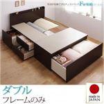 収納ベッド ダブル 【フレームのみ】 フレームカラー:ホワイト お客様組立 布団が収納できるチェストベッド Fu-ton ふーとん