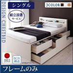 【組立設置費込】 収納ベッド シングル 【フレームのみ】 フレームカラー:ホワイト 棚・コンセント付きチェストベッド Lagest ラジェスト