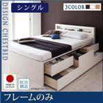収納ベッド シングル 【フレームのみ】 フレームカラー:ホワイト お客様組立 棚・コンセント付きチェストベッド Lagest ラジェスト