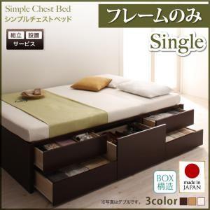 【組立設置費込】 収納ベッド シングル 【フレームのみ】 フレームカラー:ホワイト シンプルチェストベッド Dixy ディクシー - 拡大画像