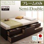 【組立設置費込】 収納ベッド セミダブル 【フレームのみ】 フレームカラー:ホワイト シンプルチェストベッド Dixy ディクシー