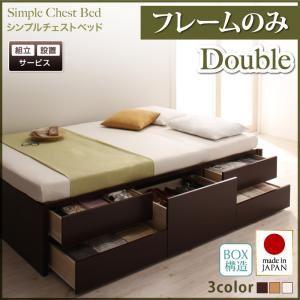【組立設置費込】 収納ベッド ダブル 【フレームのみ】 フレームカラー:ダークブラウン シンプルチェストベッド Dixy ディクシー - 拡大画像