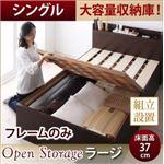【組立設置費込】 すのこベッド シングル 深さラージ 【フレームのみ】 フレームカラー:ホワイト シンプル大容量収納庫付きすのこベッド Open Storage オープンストレージ