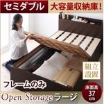 【組立設置費込】 すのこベッド セミダブル 深さラージ 【フレームのみ】 フレームカラー:ダークブラウン シンプル大容量収納庫付きすのこベッド Open Storage オープンストレージ
