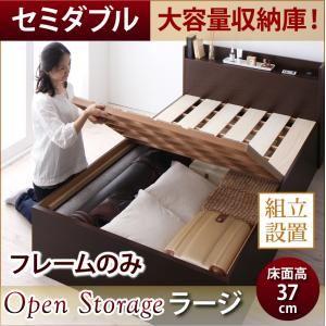 【組立設置費込】 すのこベッド セミダブル 深さラージ 【フレームのみ】 フレームカラー:ホワイト シンプル大容量収納庫付きすのこベッド Open Storage オープンストレージ - 拡大画像