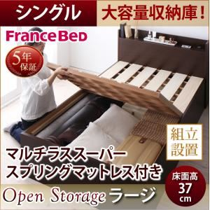 【組立設置費込】 すのこベッド シングル 深さラージ 【マルチラススーパースプリングマットレス付】 フレームカラー:ダークブラウン シンプル大容量収納庫付きすのこベッド Open Storage オープンストレージ - 拡大画像