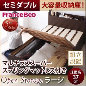 【組立設置費込】 すのこベッド セミダブル 深さラージ 【マルチラススーパースプリングマットレス付】 フレームカラー:ホワイト シンプル大容量収納庫付きすのこベッド Open Storage オープンストレージ - 拡大画像