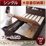 すのこベッド シングル 深さラージ 【フレームのみ】 フレームカラー:ダークブラウン お客様組立 シンプル大容量収納庫付きすのこベッド Open Storage オープンストレージ