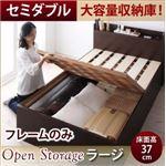 すのこベッド セミダブル 深さラージ 【フレームのみ】 フレームカラー:ホワイト お客様組立 シンプル大容量収納庫付きすのこベッド Open Storage オープンストレージ