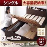 【組立設置費込】 すのこベッド シングル 深さレギュラー 【フレームのみ】 フレームカラー:ホワイト シンプル大容量収納庫付きすのこベッド Open Storage オープンストレージ