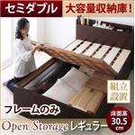 【組立設置費込】 すのこベッド セミダブル 深さレギュラー 【フレームのみ】 フレームカラー:ダークブラウン シンプル大容量収納庫付きすのこベッド Open Storage オープンストレージ