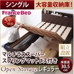 【組立設置費込】 すのこベッド シングル 深さレギュラー 【マルチラススーパースプリングマットレス付】 フレームカラー:ホワイト シンプル大容量収納庫付きすのこベッド Open Storage オープンストレージ