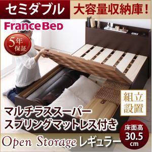 【組立設置費込】 すのこベッド セミダブル 深さレギュラー 【マルチラススーパースプリングマットレス付】 フレームカラー:ホワイト シンプル大容量収納庫付きすのこベッド Open Storage オープンストレージ - 拡大画像
