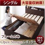 すのこベッド シングル 深さレギュラー 【フレームのみ】 フレームカラー:ダークブラウン お客様組立 シンプル大容量収納庫付きすのこベッド Open Storage オープンストレージ