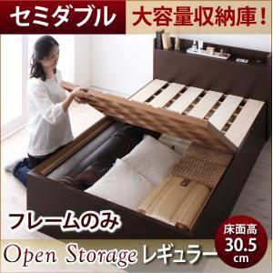 すのこベッド セミダブル 深さレギュラー 【フレームのみ】 フレームカラー:ダークブラウン お客様組立 シンプル大容量収納庫付きすのこベッド Open Storage オープンストレージ  - 拡大画像