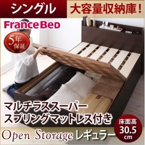 すのこベッド シングル 深さレギュラー 【マルチラススーパースプリングマットレス付】 フレームカラー:ダークブラウン お客様組立 シンプル大容量収納庫付きすのこベッド Open Storage オープンストレージ  - 拡大画像